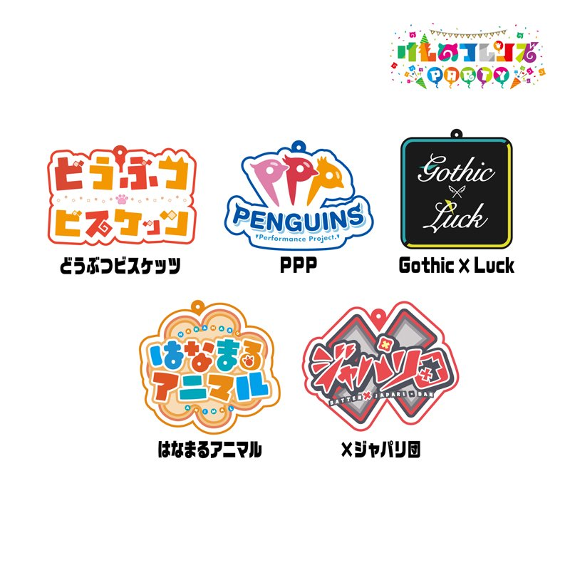 <img class='new_mark_img1' src='//img.shop-pro.jp/img/new/icons1.gif' style='border:none;display:inline;margin:0px;padding:0px;width:auto;' />[PARTY]ユニットロゴ ラバーストラップ