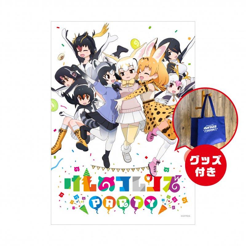 [セット]7月27日開催!「けものフレンズ PARTY」LIVE DVD