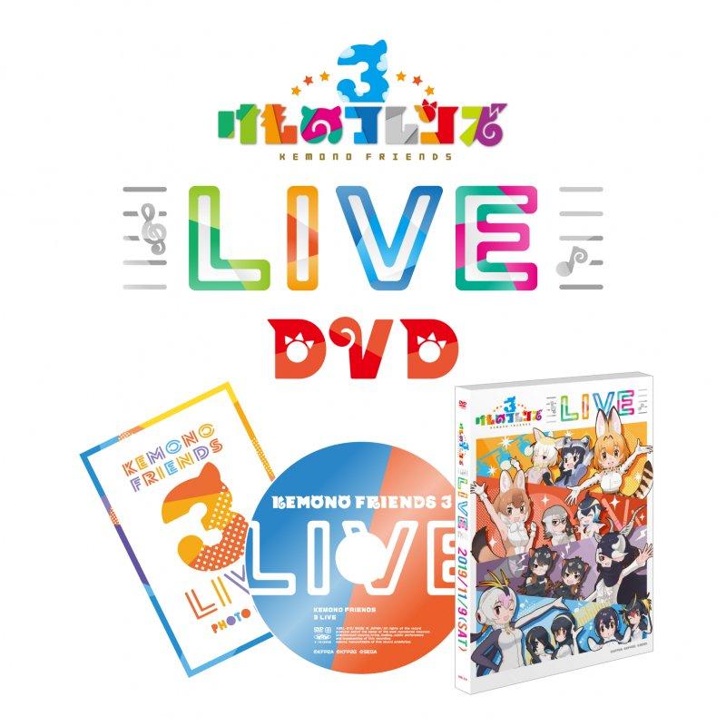 11月9日開催!「けものフレンズ3 LIVE」LIVE DVD