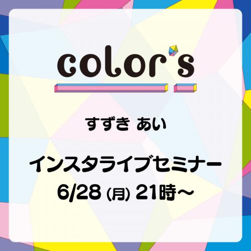 すずきあい インスタライブセミナー 6/28(月)21時〜