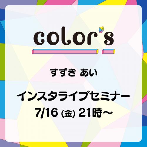 すずきあい インスタライブセミナー 7/16(金)21時〜