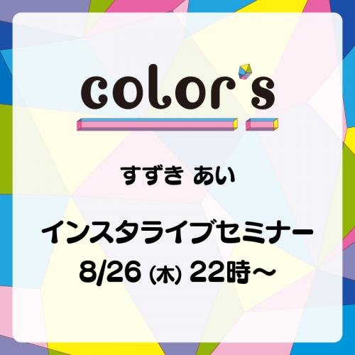 すずきあい インスタライブセミナー 8/26(木)22時〜