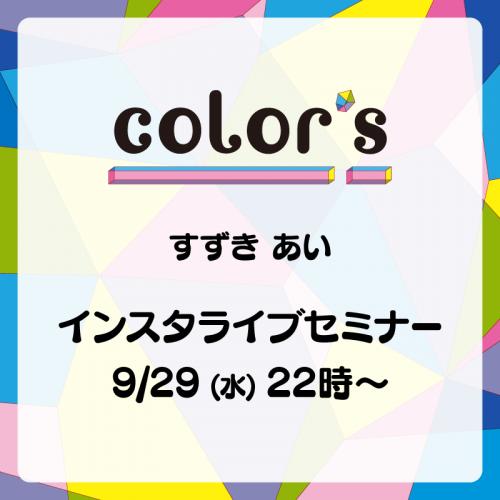 すずきあい インスタライブセミナー 9/29(水)22時〜