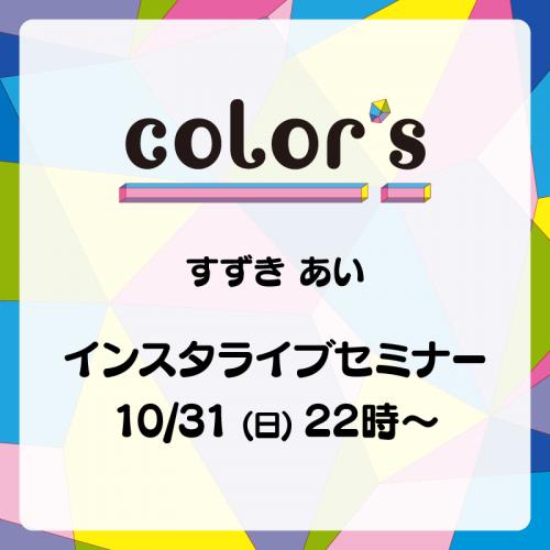 すずきあい インスタライブセミナー 10/31(日)22時〜
