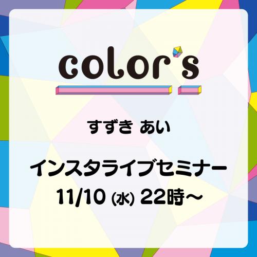 すずきあい インスタライブセミナー 11/10(水)22時〜