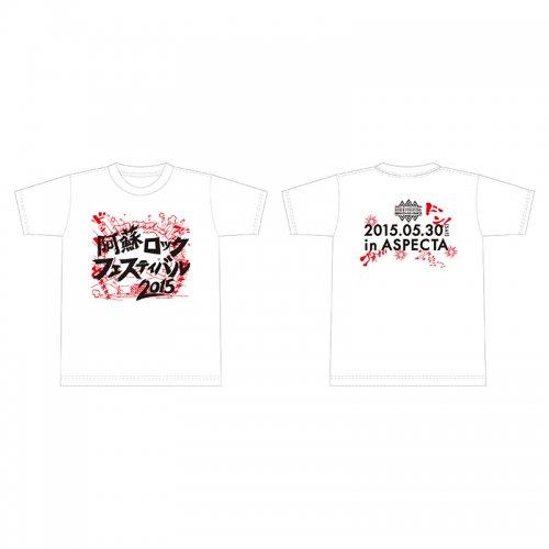 阿蘇ロックフェスティバル 2015 Tシャツ ホワイト