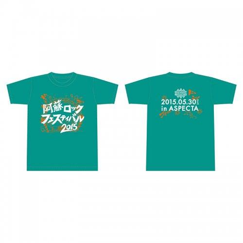 阿蘇ロックフェスティバル 2015 Tシャツ グリーン