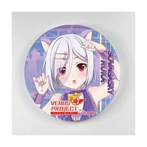 VenusProject 缶バッヂ(流華・ソバガスキー)