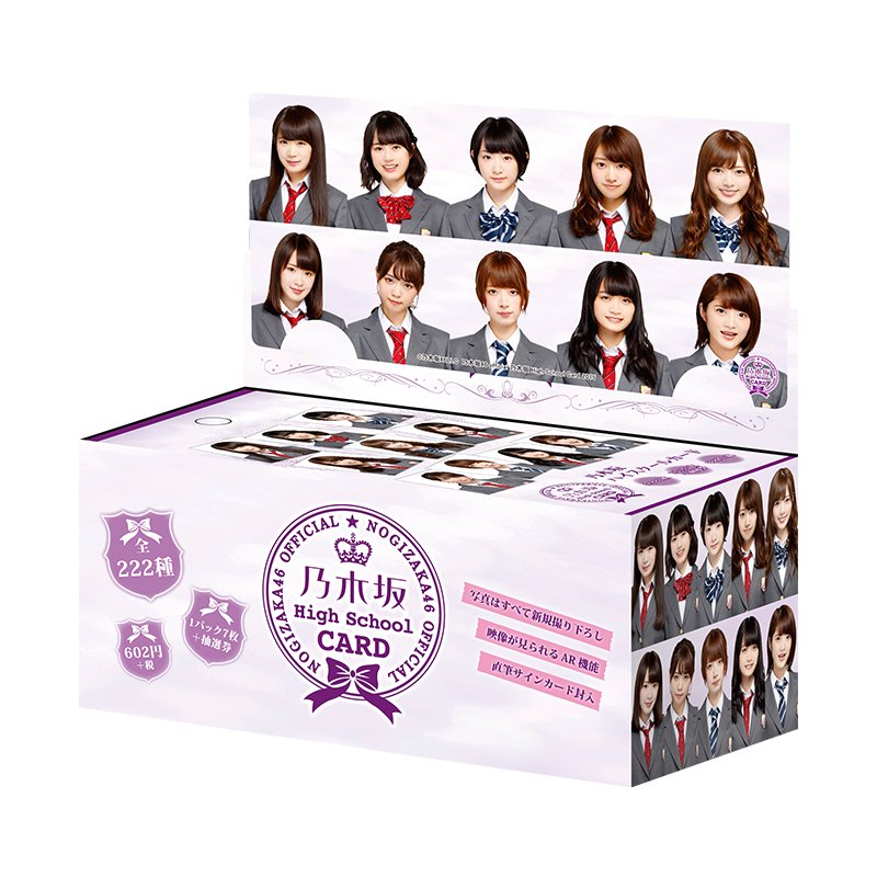 乃木坂46 High School CARD  15P BOX【1BOX 15パック入り】