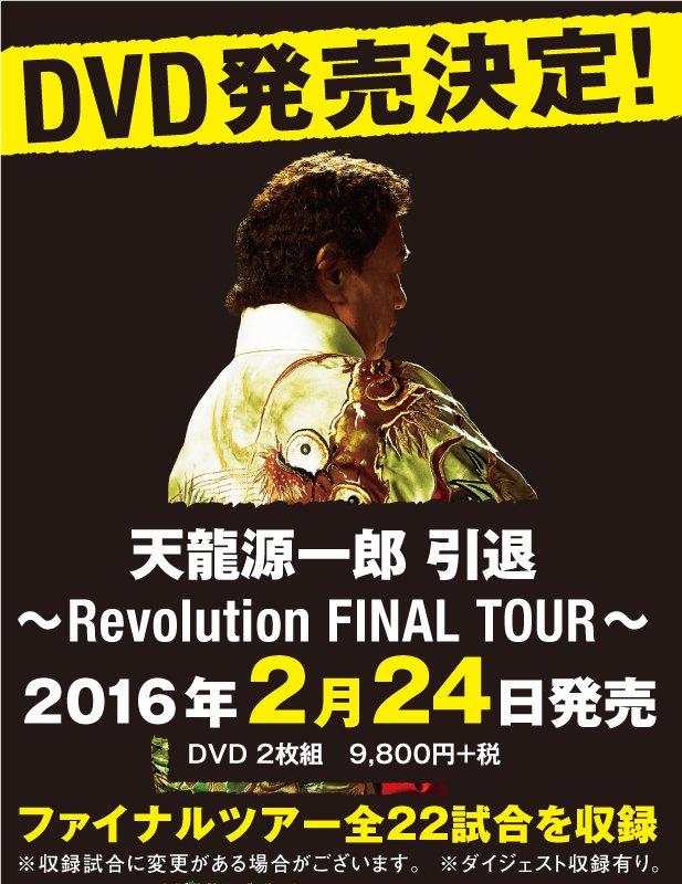 天龍源一郎 引退〜Revolution FINAL TOUR 革命継承