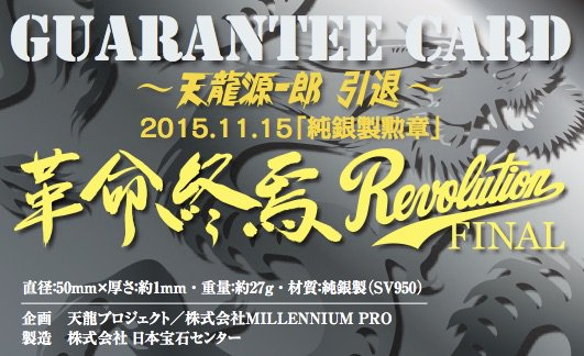 2015.11.15 Revolution FINAL 天龍源一郎引退記念「純銀製勲章・革命終焉」