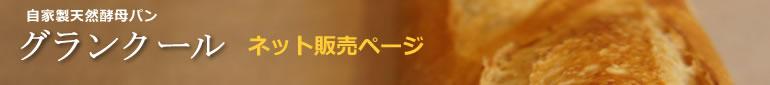 グランクール 【ネット販売ページ】