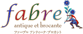 アンティーク・ヴィンテージの家具と雑貨の通販サイト|fabre antique et brocante (ファーブル・アンティーク・ブロカント)