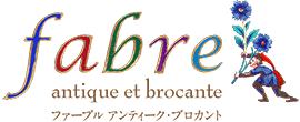 アンティーク・ヴィンテージの家具と雑貨の通販サイト fabre antique et brocante (ファーブル・アンティーク・ブロカント)
