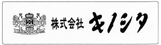 トロフィー・カップの株式会社キノシタ|表彰用品、名入れ商材、オリジナル商品、何でもお任せください