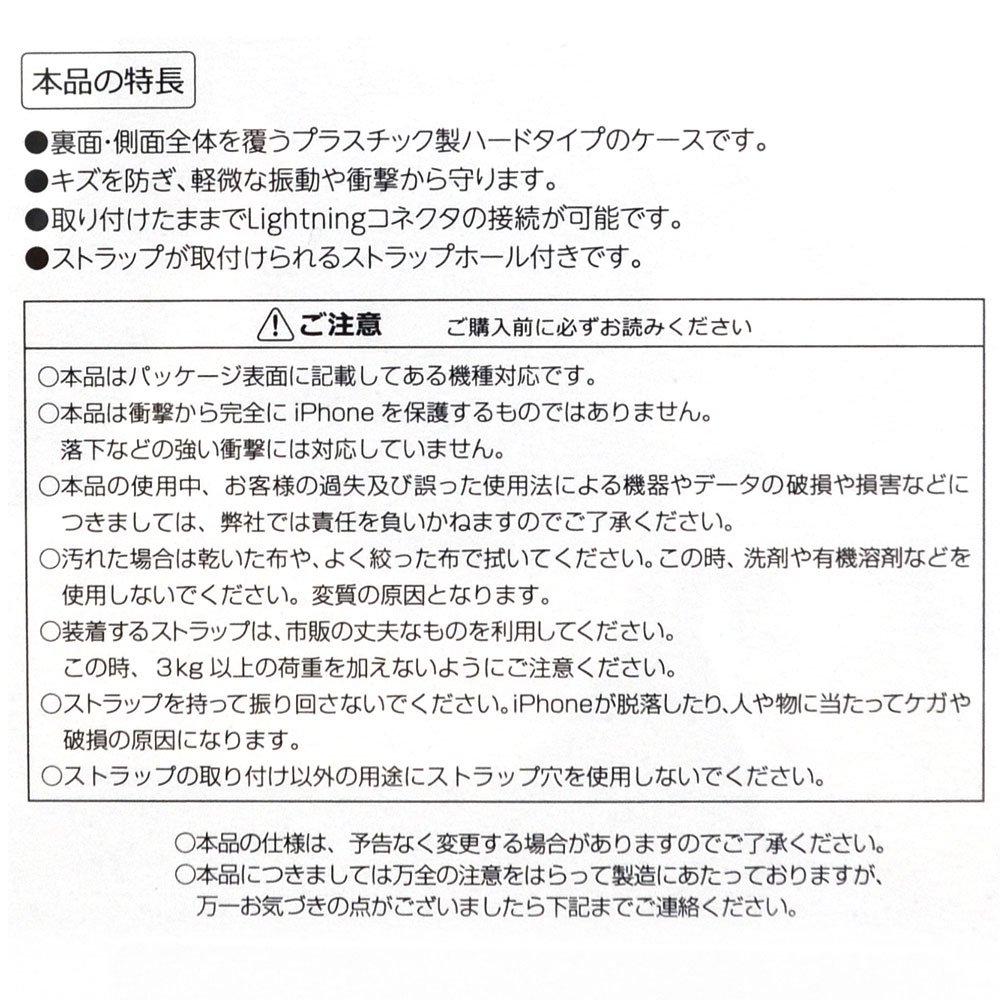iPhoneXs Maxハードケース(ゾンビ・ラブ)BT-35C BB