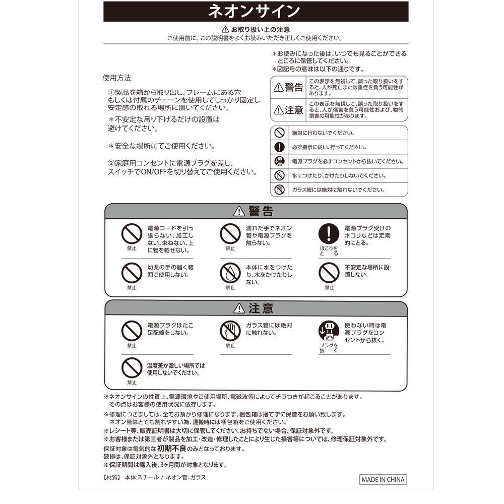 【メーカー直送品】ネオンサイン(屋内専用)BT-BOOP ※特大サイズ(H710×W850mm) BB