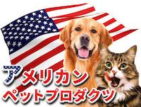 世界の良品ペット用品 アメリカンペットプロダクツ本店