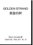黄金の絆(田中 毅 翻訳)