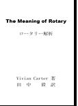 ロータリーの解析(田中 毅 翻訳)