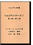 シェルドン・コース 1(小西宗十 翻訳)