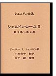 シェルドン・コース 2(小西宗十 翻訳)