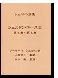 シェルドン・コース 3(小西宗十 翻訳)