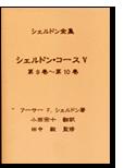 シェルドン・コース 5(小西宗十 翻訳)