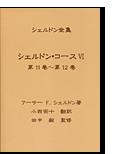 シェルドン・コース 6(小西宗十 翻訳)