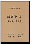 経営学 �(田中 毅 翻訳)