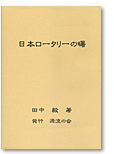 日本ロータリーの曙(田中 毅 著)