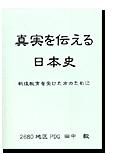 真実を伝える日本史(田中 毅 著)