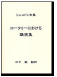ロータリーにおける講演集(田中 毅 翻訳)