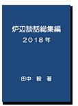 炉辺談話総集編 2018年