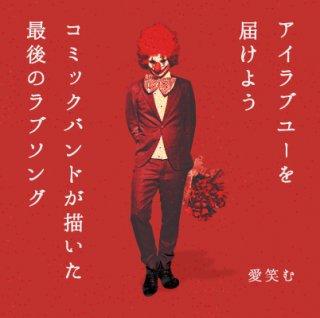 CD「アイラブユーを届けよう/コミックバンドが描いた最後のラブソング」 全3曲入り 愛笑む