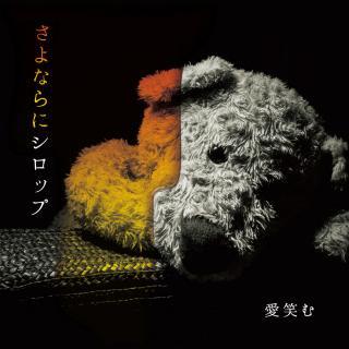 CD「さよならにシロップ」MINI ALBUM 全5曲入り 愛笑む