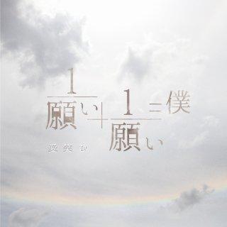 CD「1/願い+1/願い=僕」MINI ALBUM 全5曲入り 愛笑む