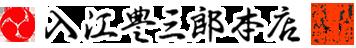 入江豊三郎本店ネットショップ
