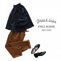 セミオーダー/フリルブラウス[Girlish Linen]