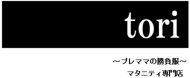 マタニティワンピース・ウェア専門店 プレママ勝負服の通販サイト【tori】