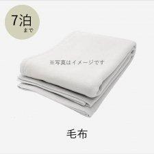 レンタル毛布 7泊まで