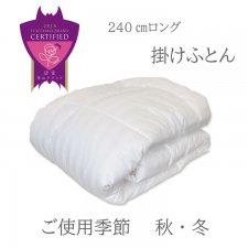 【超ロング】エシカルダウン掛け<長さ240cm>