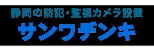 静岡・山梨・神奈川の防犯・監視カメラ設置 サンワデンキ