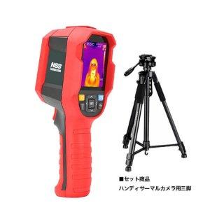 ハンディサーマルカメラNSC-TH910 0.5秒のスピーディな検知速度