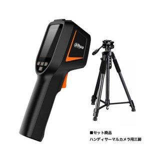 ハンディサーマルカメラDH-TPC-HT2201
