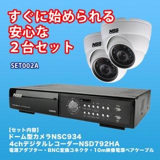 カメラ2台、レコーダー1台、付属品一式のセット SET002A