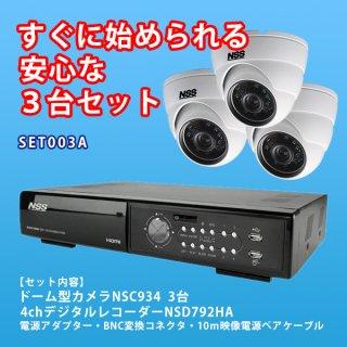 カメラ3台、レコーダー1台、付属品一式のセット SET003A