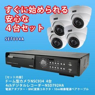 カメラ4台、レコーダー1台、付属品一式のセット SET004A