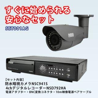カメラ1台、レコーダー1台、付属品一式のセット SET001AG