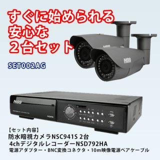 カメラ2台、レコーダー1台、付属品一式のセット SET002AG